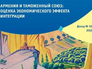 ЕАБР оценил эффект присоединения Армения к Таможенному союзу