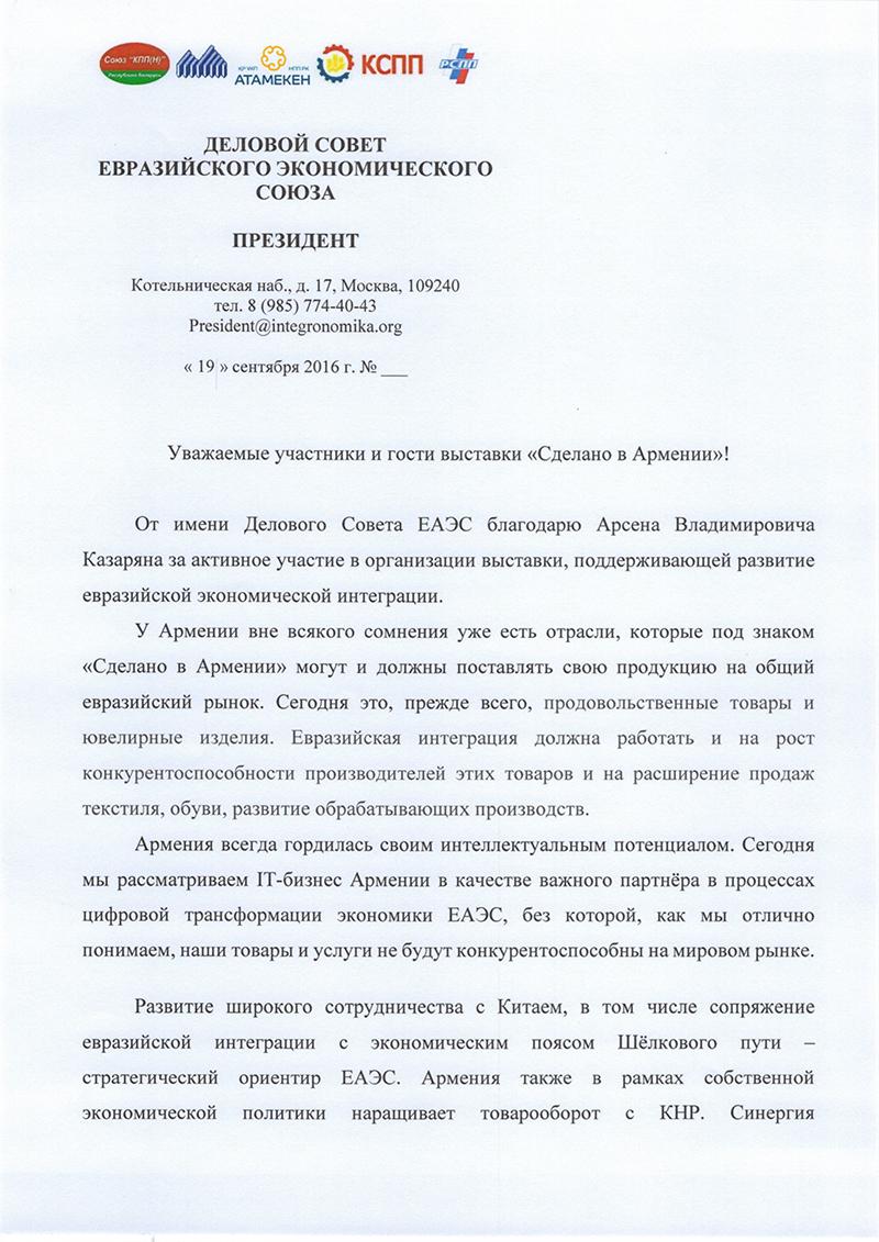 Приветственное письмо президента Делового совета ЕАЭС Христенко В.Б. участникам и гостям выставки «Сделано в Армении-2016»