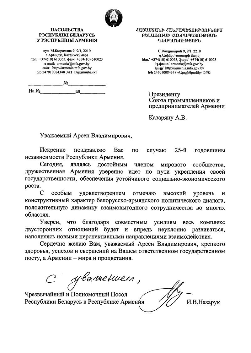 Поздравление чрезвычайного и полномочного посла Республики Беларусь в РА президенту СППА