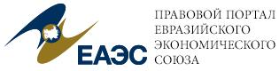 Правовой портал Евразийского экономического союза