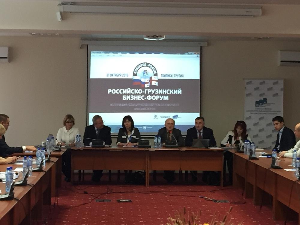 Ռուս-վրացական գործարար համաժողով