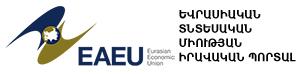 Եվրասիական տնտեսական միության Իրավական պորտալ