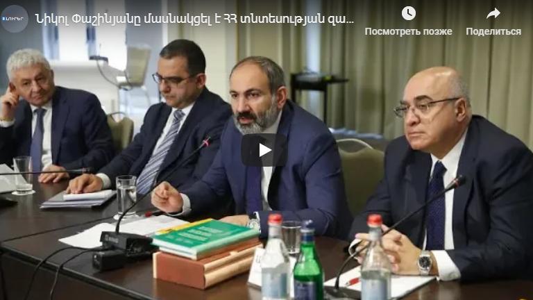 Կայացել է «Հայաստանի տնտեսության զարգացման արդի հիմնախնդիրները և ռազմավարական ուղղությունները» թեմայով գիտագործնական խորհրդաժողով