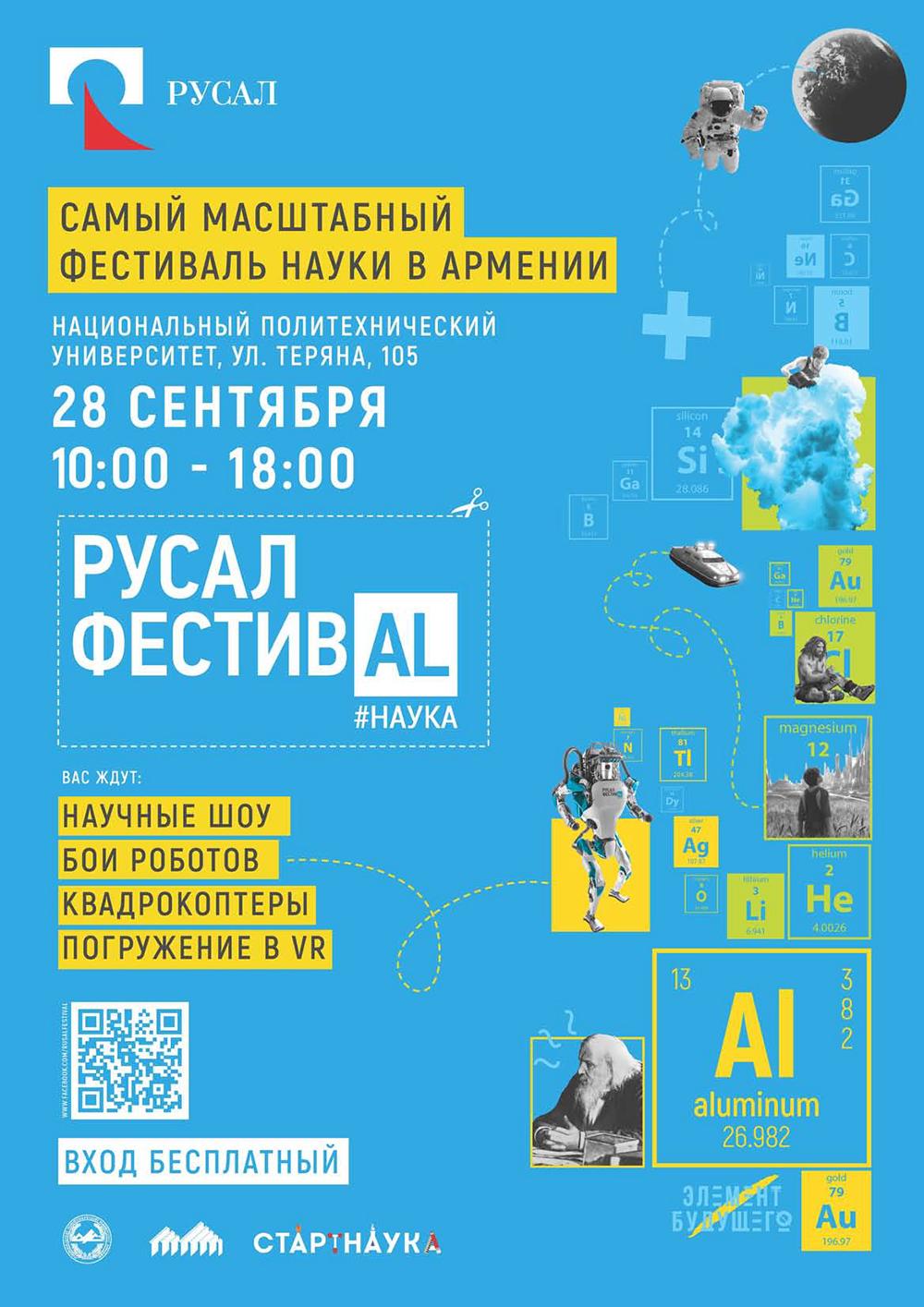 Научные фестивали РУСАЛа стартуют в Ереване